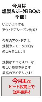 ピートスモークジャパン